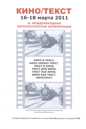 http://www.spbric.org/files/Programme_kinotext.jpg